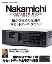 Nakamichi Complete Book (2020/01/30)