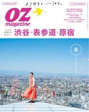 OZmagazine (オズマガジン)  (2020年6月号)