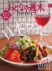 おとなの週末セレクト (「日本ワイン&缶詰 覆面大調査」〈2020年5月号〉)