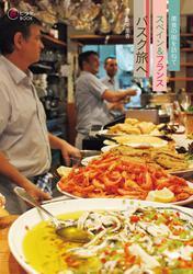 美食の街を訪ねて スペイン&フランスバスク旅へ