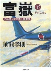 富嶽(下):幻の超大型米本土爆撃機