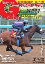 週刊Gallop(ギャロップ) (2020年5月17日号)