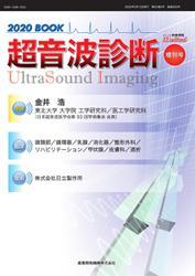 超音波診断 (2020 BOOK)