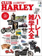 CLUB HARLEY(クラブハーレー) (2020年6月号)