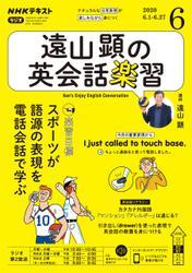 NHKラジオ 遠山顕の英会話楽習2020年6月号【リフロー版】