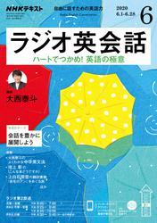 NHKラジオ ラジオ英会話2020年6月号【リフロー版】