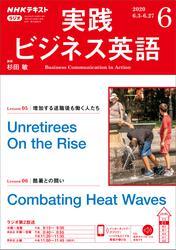 NHKラジオ 実践ビジネス英語2020年6月号【リフロー版】