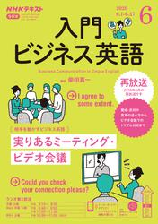 NHKラジオ 入門ビジネス英語2020年6月号【リフロー版】