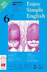 NHKラジオ エンジョイ・シンプル・イングリッシュ2020年6月号【リフロー版】