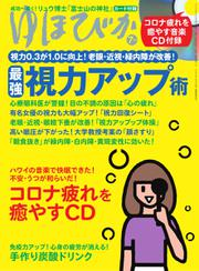 ゆほびか (2020年7月号)