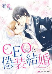CEOと偽装結婚