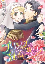 プリンスと秘密の聖女【分冊版】