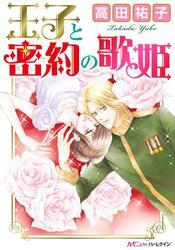 王子と密約の歌姫【分冊版】