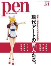Pen(ペン) (2020年6/1号)