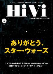 HiVi(ハイヴィ) (2020年6月号)