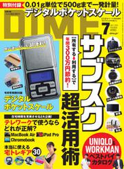 DIME(ダイム) (2020年7月号)