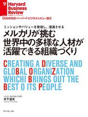 メルカリが挑む世界中の多様な人材が活躍できる組織づくり