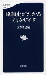 昭和史がわかるブックガイド