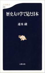 歴史人口学で見た日本