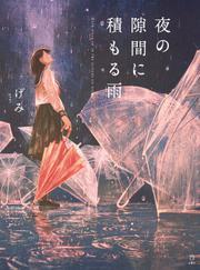 夜の隙間に積もる雨