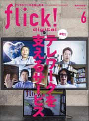 flick! (2020年6月号)
