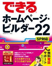 できるホームページ・ビルダー22 SP対応