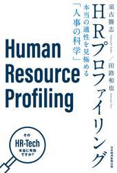 HRプロファイリング 本当の適性を見極める「人事の科学」