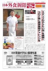 日本外食新聞 (2020/5/15号)