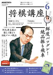 NHK 将棋講座 (2020年6月号)