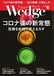 WEDGE(ウェッジ) (2020年6月号)