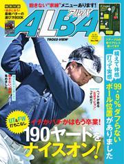 ALBA(アルバトロスビュー) (No.796)