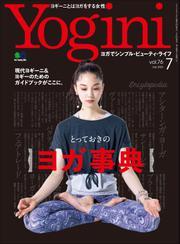Yogini(ヨギーニ) (2020年7月号 Vol.76)