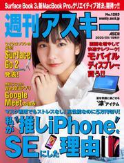 週刊アスキーNo.1283(2020年5月19日発行)