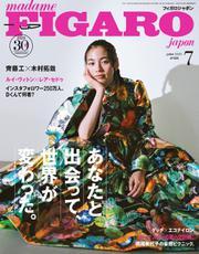 フィガロジャポン(madame FIGARO japon) (2020年7月号)