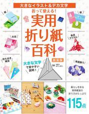 折って使える!実用折り紙百科 新装版