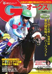 週刊Gallop(ギャロップ) (2020年5月24日号)