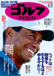 週刊ゴルフダイジェスト (2020/6/2号)