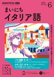 NHKラジオ まいにちイタリア語 (2020年6月号)