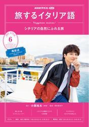 NHKテレビ 旅するイタリア語 (2020年6月号)