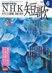 NHK 短歌 (2020年6月号)