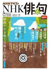 NHK 俳句 (2020年6月号)