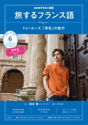 NHKテレビ 旅するフランス語 (2020年6月号)