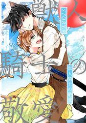 獣人騎士の敬愛 STORY.9