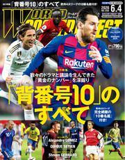 WORLD SOCCER DIGEST(ワールドサッカーダイジェスト) (6/4号)