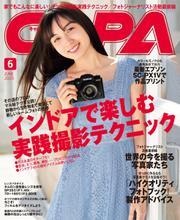 CAPA(キャパ) (2020年6月号)