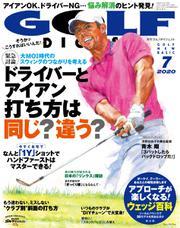 ゴルフダイジェスト (2020年7月号)