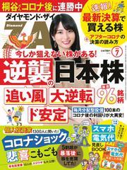 ダイヤモンドZAi(ザイ) (2020年7月号)