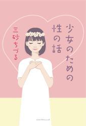 少女のための性の話