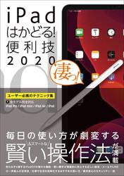 iPadはかどる!便利技2020(全機種対応の最新テクニック集)