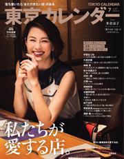 東京カレンダー (2020年7月号)